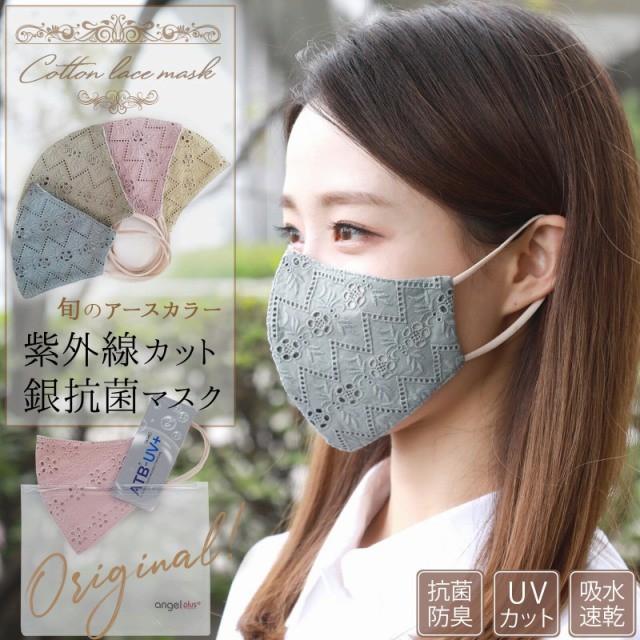 マスク 抗菌防臭 吸水速乾 UVカット 快適 通気性 ...