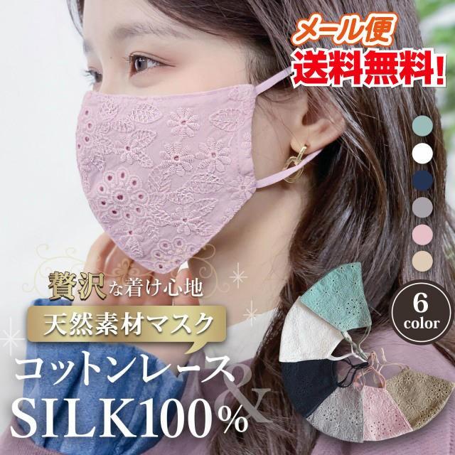 マスク シルク 洗えるマスク マスク003 抗菌防臭 ...