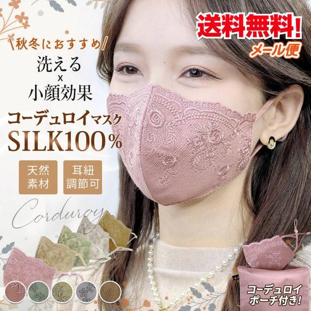マスク シルク 洗える マスク マスク004 コーデュ...