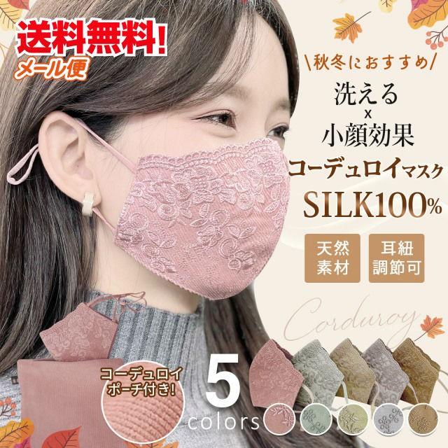マスク シルク 洗える マスク マスク005 コーデュ...