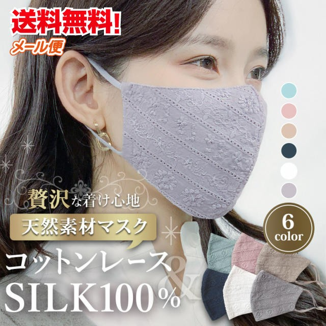 マスク シルク 洗える マスク007 レース 小顔効果...