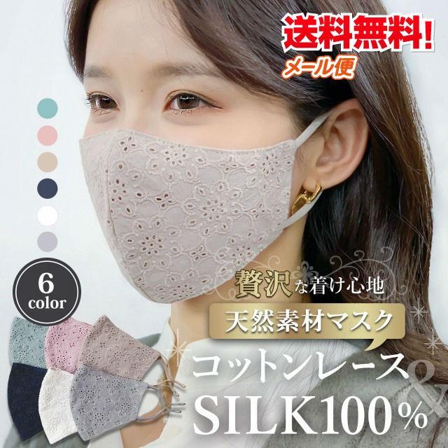 マスク シルク 洗える マスク008 レース 小顔効果...