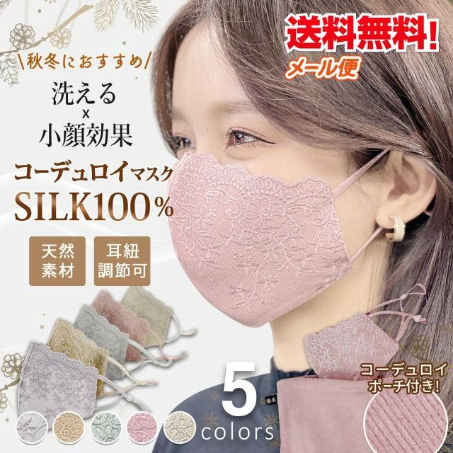 マスク シルク 洗える マスク009 コーデュロイ ポ...