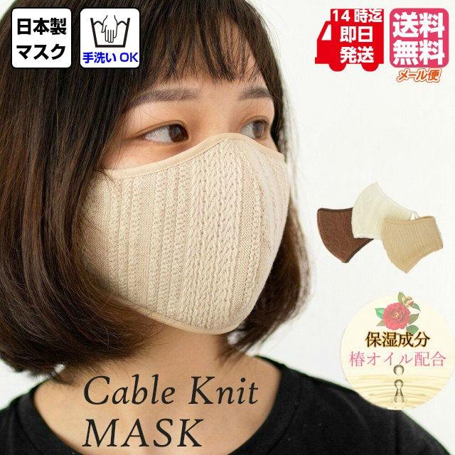 マスク 日本製 洗える ケーブルニットマスク マス...