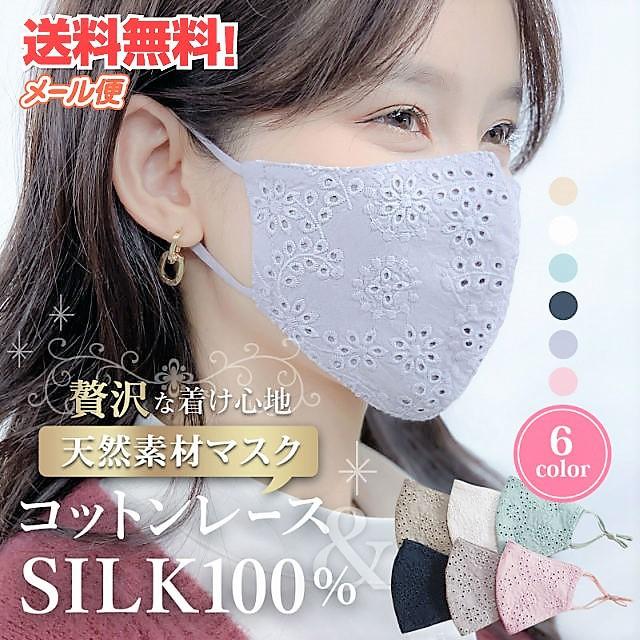 マスク シルク 洗える マスク011 レース 小顔 お...