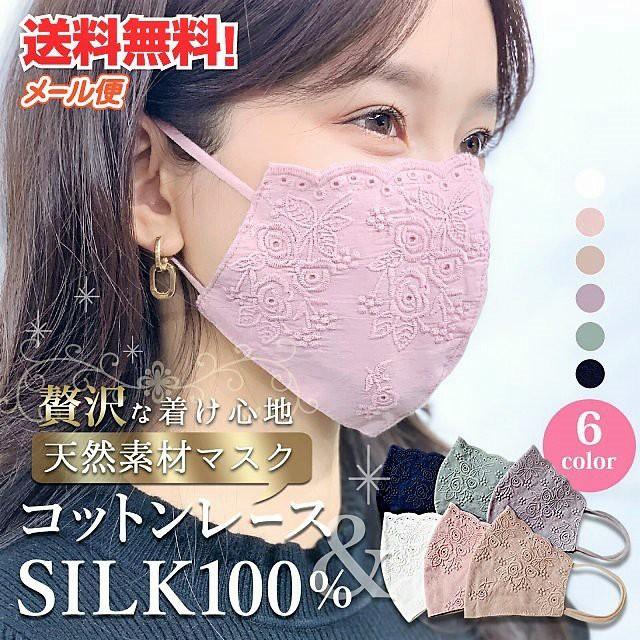 マスク シルク 洗える マスク012 レース 小顔 お...