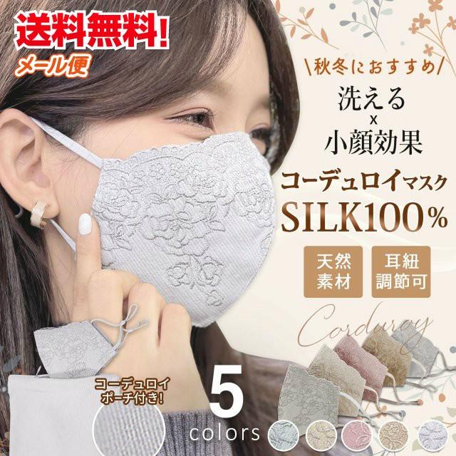マスク シルク 洗える マスク013 コーデュロイ ポ...