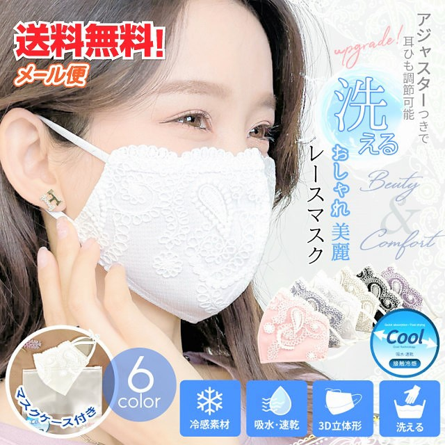 マスク 洗える レース 冷感 刺繍 マスク019 小顔...