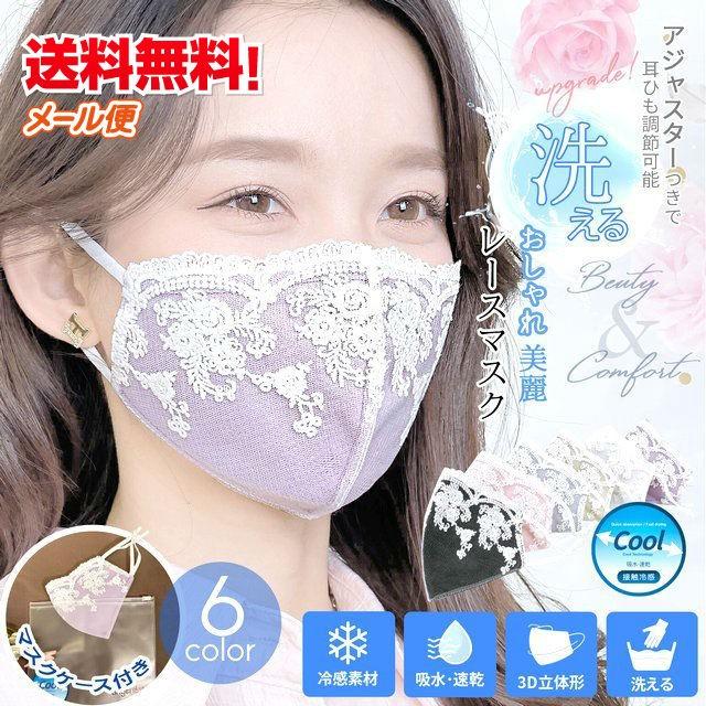 マスク 洗える レース 花柄 刺繍 マスク020 小顔...