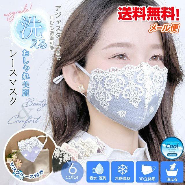 マスク 洗える レース 花柄 刺繍 マスク021 小顔...