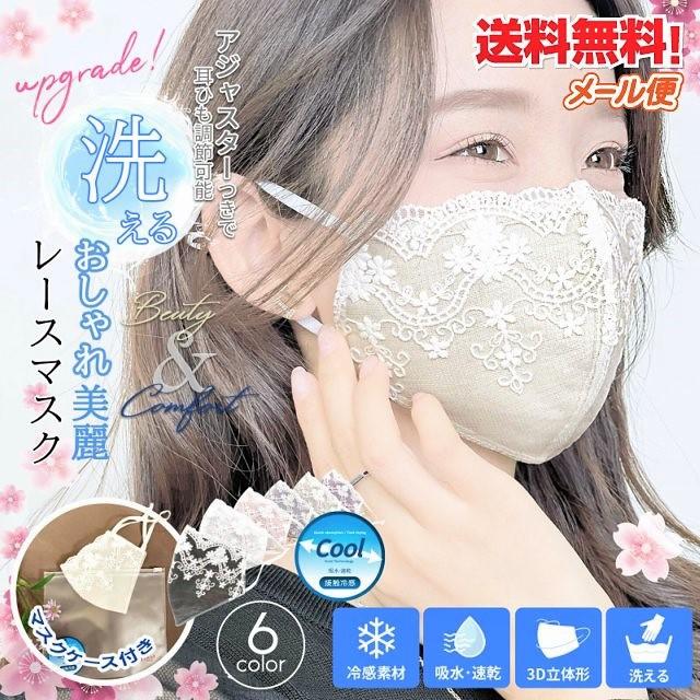 マスク 洗える レース 冷感 刺繍 マスク022 小顔...