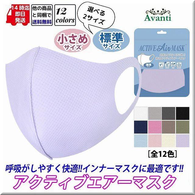 接触冷感 マスク 12色 3D 立体マスク 2枚重ね 水...