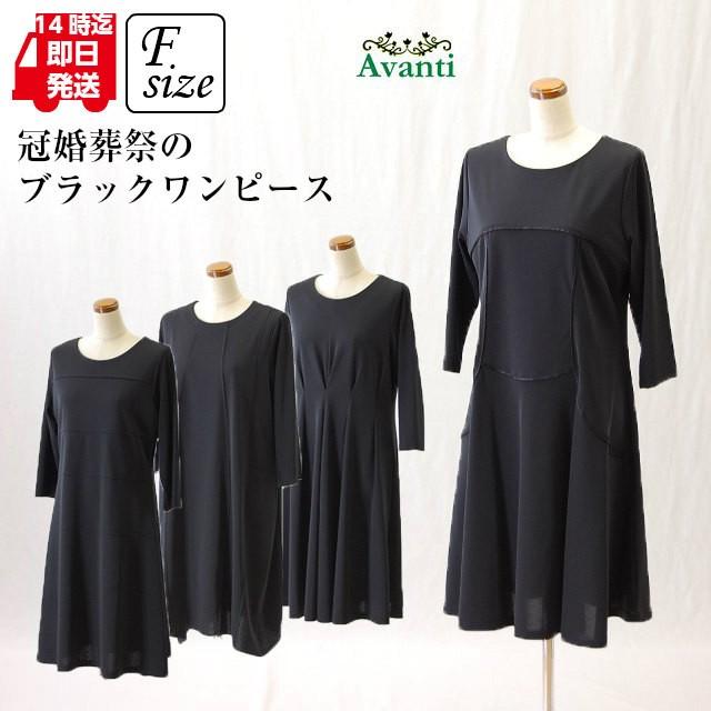 bsk7458 ブラックフォーマル 冠婚葬祭 袖付き ワ...