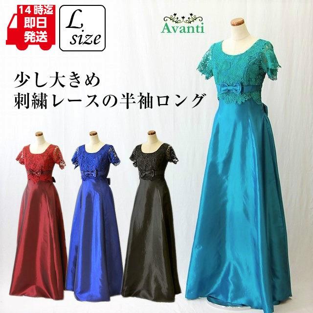 ロングドレス292 刺繍 レース 袖付きロングドレス...