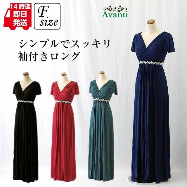 ロングドレス307 演奏会 袖付き ロングドレス 結...