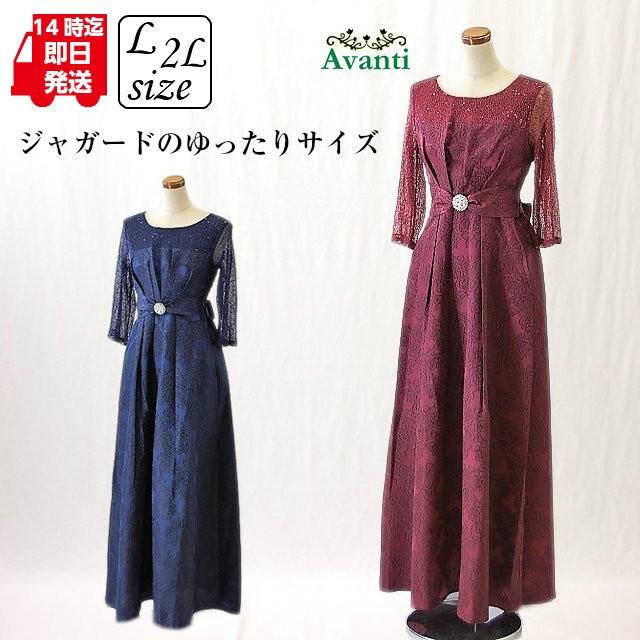 ロングドレス330 大きいサイズ 袖付き 袖あり パ...