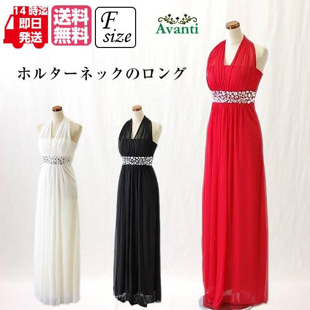 ロングドレス331 演奏会 ロングドレス 結婚式 パ...