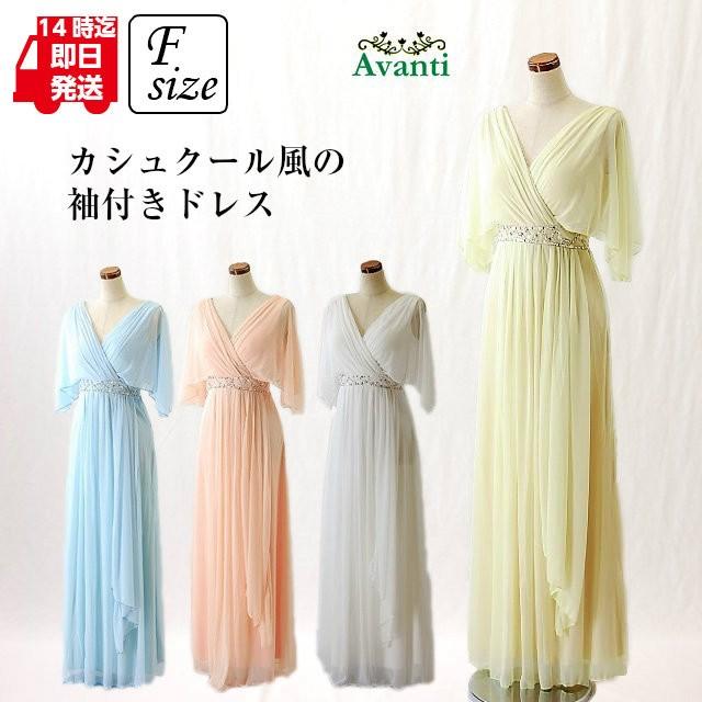 ロングドレス332 演奏会 ロングドレス 袖付き 袖...