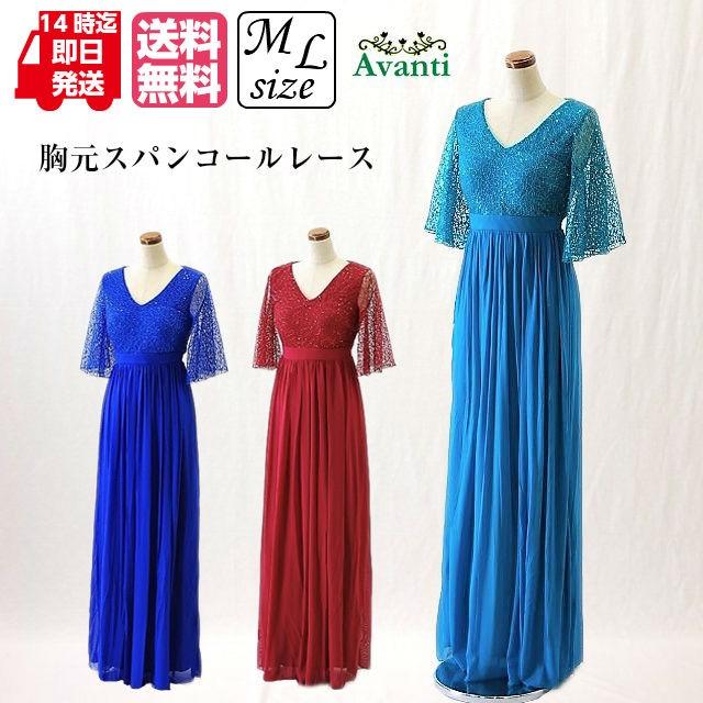 ロングドレス360 演奏会 ロングドレス 袖付き パ...