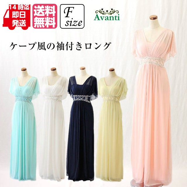 ロングドレス361 演奏会 ロングドレス 袖付き 結...