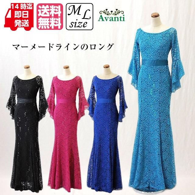 ロングドレス362 演奏会 ロングドレス マーメード...