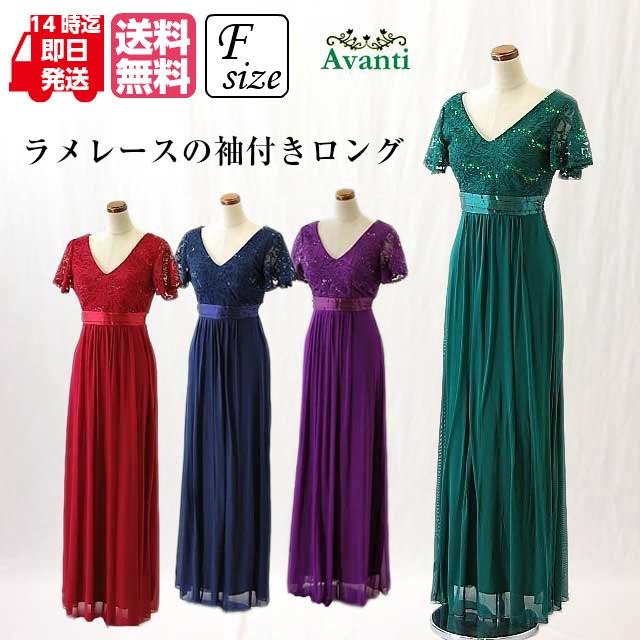 ロングドレス364 演奏会 ロングドレス 袖付き 袖...
