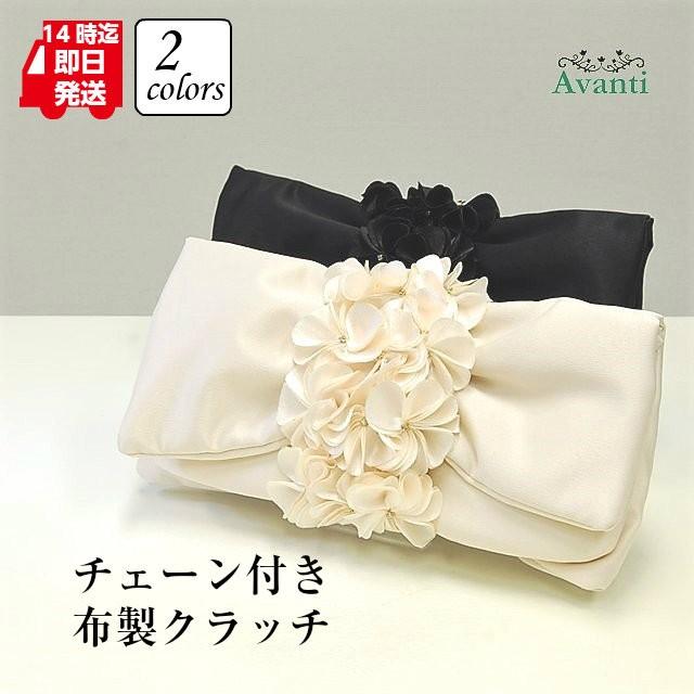 パーティーバッグ270 結婚式 布製 クラッチバッグ...