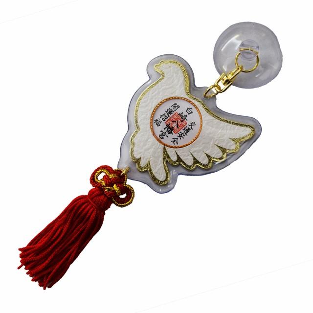 平和の象徴 鳩交通安全お守り(赤) 神社で祈願・...