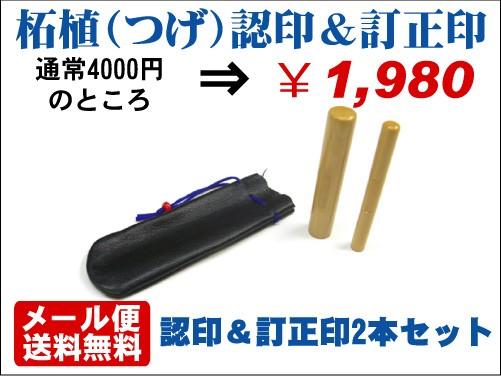 訂正印 修正印 認印 印鑑 はんこ ハンコ 【メール...