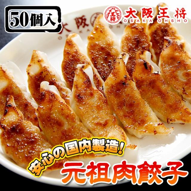 【大阪王将】肉餃子 50個セット【冷凍食品/中華惣...