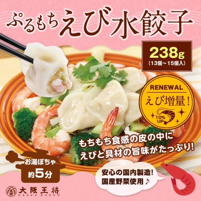 大阪王将ぷるもちえび水餃子238g(13個〜15個入)♪...