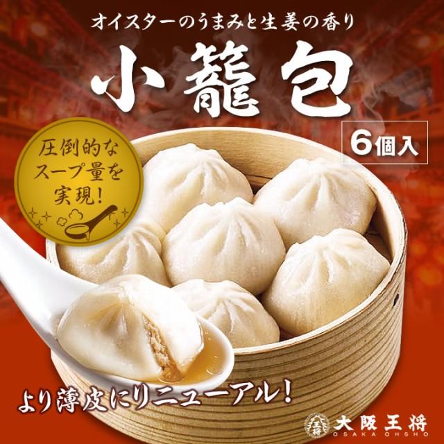 大阪王将 小籠包6個(点心・中華・飲茶・ショーロ...