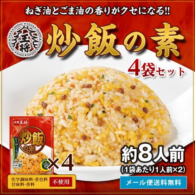 【大阪王将】送料無料!炒飯の素4袋セット cho201...