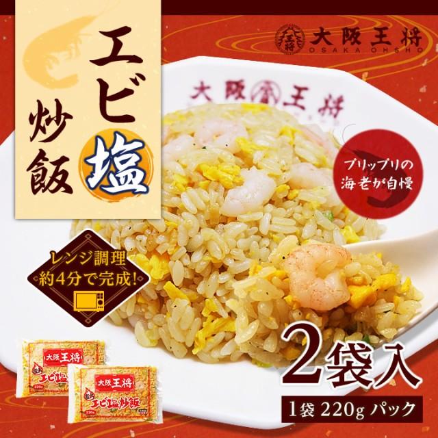 [大阪王将] エビ塩炒飯(チャーハン)2袋入(220g...