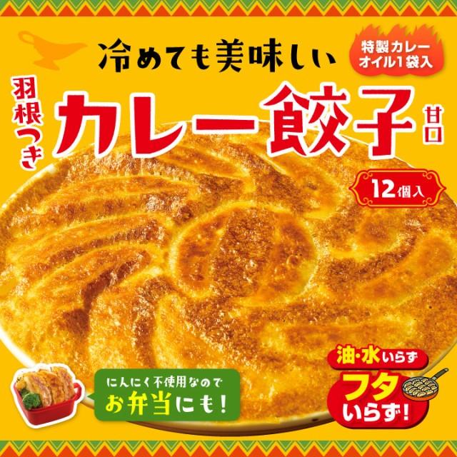 【大阪王将】羽根つきカレーぎょうざ 12個入(ギョ...