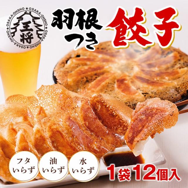 【大阪王将】≪豚肉タイプ≫羽根つき餃子(ギョウ...