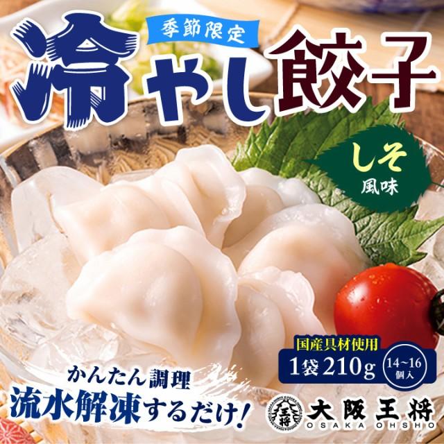大阪王将 冷やし餃子 【大阪王将】【冷凍食品】【...