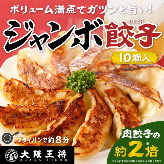 【大阪王将】 ジャンボ餃子10個 タレ付き 冷凍食...