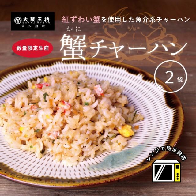 蟹チャーハン2袋入(220g×2)【 かにチャーハン カ...