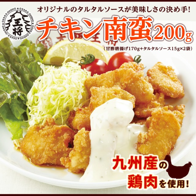 【大阪王将】チキン南蛮200g 九州産鶏肉使用!