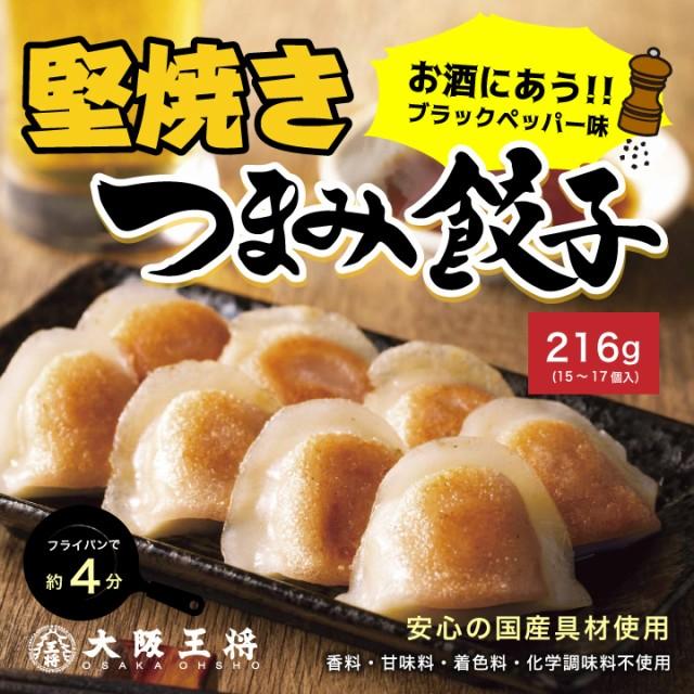 【大阪王将】堅焼きつまみ餃子(15〜17個入)