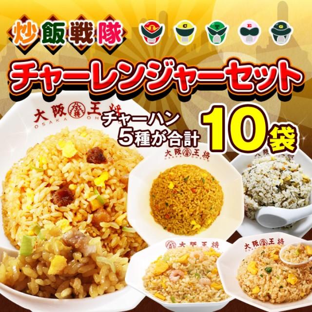 【大阪王将】チャーレンジャーセット(チャーハン5...