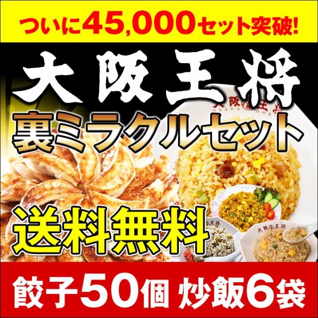 ★大阪王将★裏ミラクルセット [餃子50個+炒飯4種...