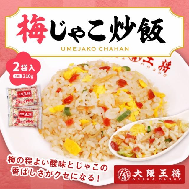 [大阪王将] 梅じゃこ炒飯 (チャーハン) 2袋入 (...