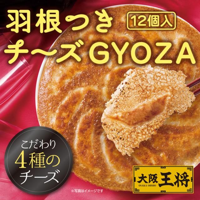 【大阪王将】羽根つきチーズGYOZA 12個入(ギョウ...