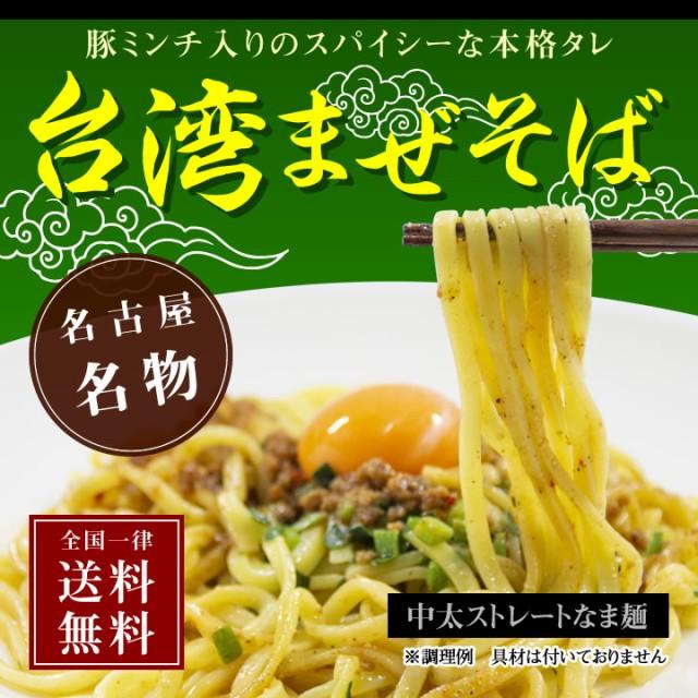 【2食入】 台湾まぜそば 【全国 送料無料 ※メー...