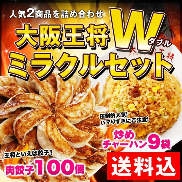 【送料込】大阪王将ダブルミラクルセット/大阪王...