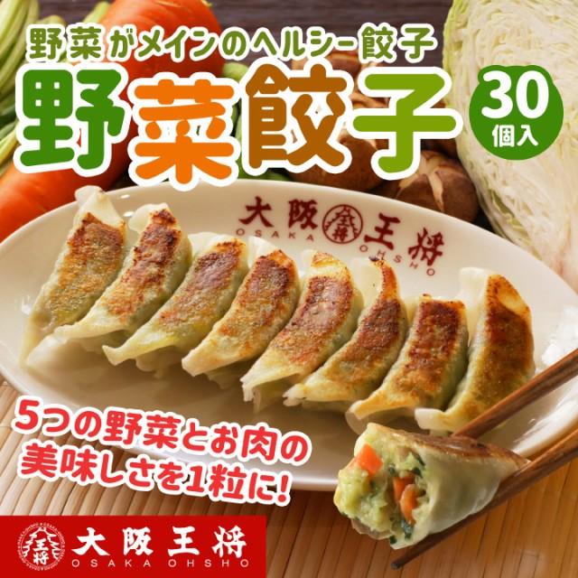 大阪王将 野菜餃子 30個入【冷凍食品・保存食】