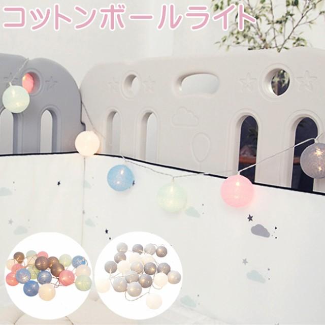 【店内全品送料無料】コットンボール ライト ルー...