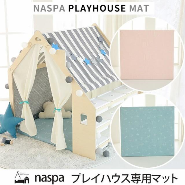 【店内全品送料無料】naspa プレイハウス専用 マ...